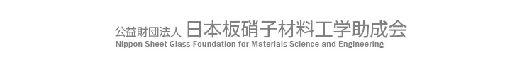 Nippon Sheet Glass Foundation for Materials Science and Engineering